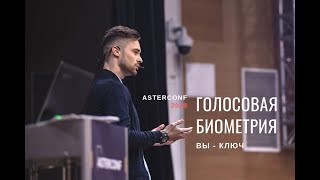 Олег Тундайкин - голосовая биометрия. AsterConf 2018