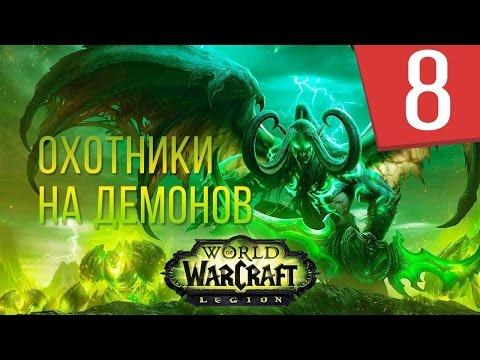 видео: wow legion - Сюжет Охотники на демонов - Часть 8 - Штормхейм Прохождение кампании