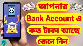 All Bank Balance Check/Inquiry App (Bangla) thumbnail
