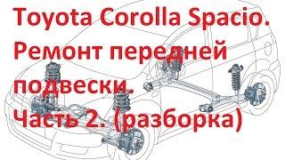 Ремонт передньої підвіски Corolla Spacio ч. 2. (Зняття балки, важеля, сайлент-блоків, рульової рейки)