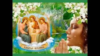 Отец и Сын, и Дух Святой - Святая Троица