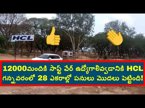 Indian Top Software Company HCL Started Construction Of IT Towers In 28 Acres Land In Gannavaram
