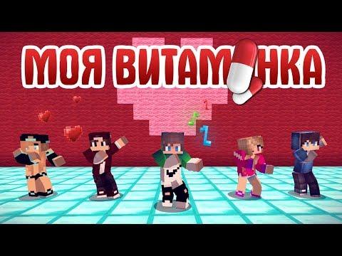 МОЯ ВИТАМИНКА – Приколы Майнкрафт машинима