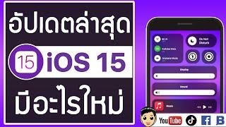 ยืนยันวันเปิดตัวล่าสุด iOS 15 มีอะไรใหม่? น่าใช้ขนาดไหน? รุ่นไหนอัพเดตได้บ้าง?
