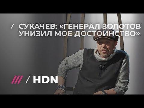 Гарик Сукачев про