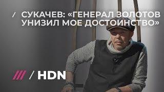 Гарик Сукачев про конфликт Золотова и Навального