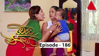 Oba Nisa - Episode 186 | 25th December 2019 Thumbnail