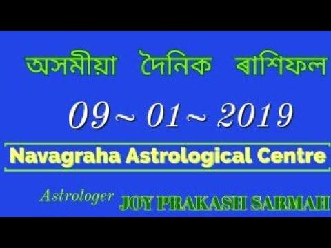 Assamese Daily Rashifal 09-01-2019//12