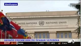 Совет ООН по правам человека начал работу в Женеве(В Женеве открылась 28-я сессия Совета ООН по правам человека, которая продлится 4 недели., 2015-03-02T18:01:54.000Z)