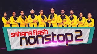 Sahara Flash Nonstop Collection 2 | Sinhala Nonstop | Sahara Flash 2019