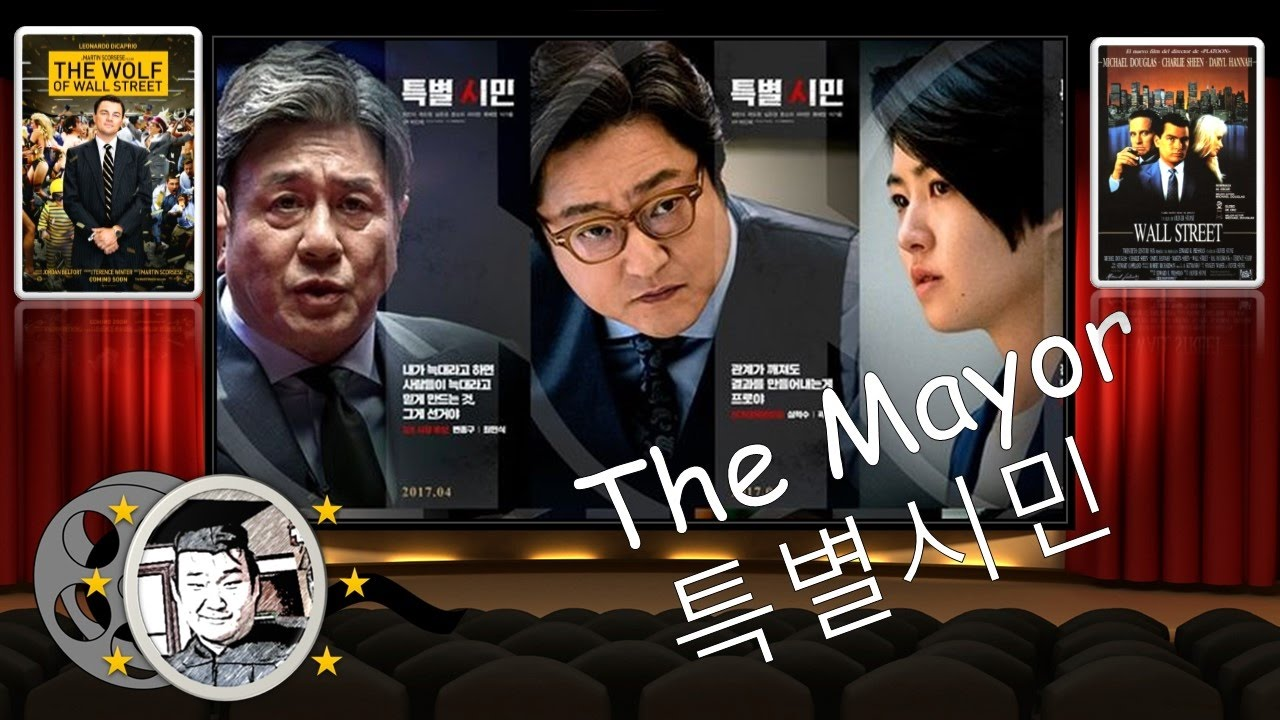 the mayor ����� 2017 korean movie review youtube