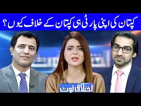 Ikhtalafi Note With Habib Akram,Saad Rasul And Fiza Riaz