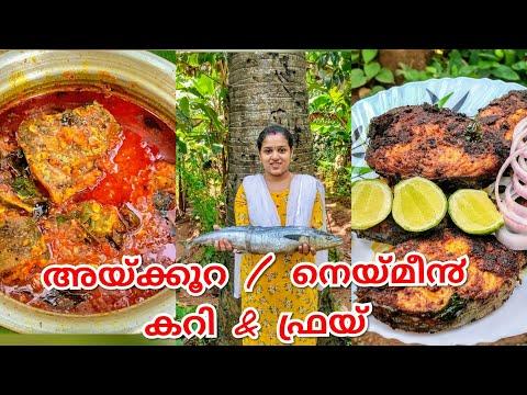 Aiykoora / Neymeen / King Fish / Seer Fish / Vanjaram -Fish Fry & Fish Curry | Pakka Cooking Channel