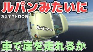 【物理エンジン】ルパンみたいに車で崖を走れるか【カリオストロの城】