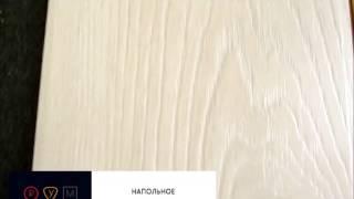 Ламинат Tarkett Estetica 933 Дуб Натур Белый(, 2015-02-01T09:57:22.000Z)