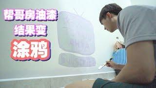 帮哥哥房油漆,把ahya tomato名字油在哥哥房墙壁上?做阿亚一锅【Daily Vlog01】