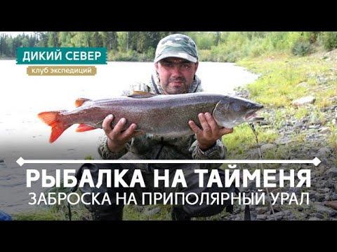 рыбалка приполярного урала