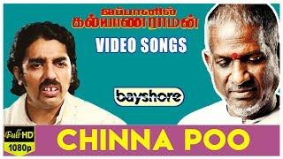 Japanil Kalyanaraman - Chinna Poo Video Song | Kamal Haasan, Radha, Sathyaraj