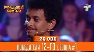 +20 000 - Мотивация на детском ТВ - участники 12-го сезона, часть 1 | Рассмеши Комика лучшее