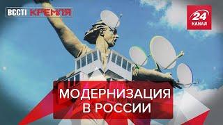 Евроремонт для памятника воинам, Вести Кремля. Сливки, часть 1, 24 ноября 2019