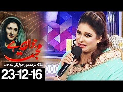 Jawan Hai Mohabbat - Noor Jehan Special - 23 December 2016