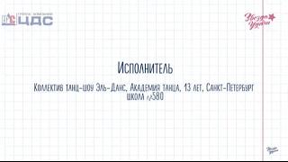 """""""Работа дня"""". Выпуск 1: Коллектив танц-шоу """"Эль-Данс"""". """"Призрак оперы"""""""
