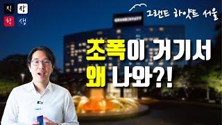 그랜드하얏트서울이 매각된 진짜 이유 (ft. 메리엇, …