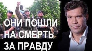 Олег Царев   Они пошли на смерть за правду