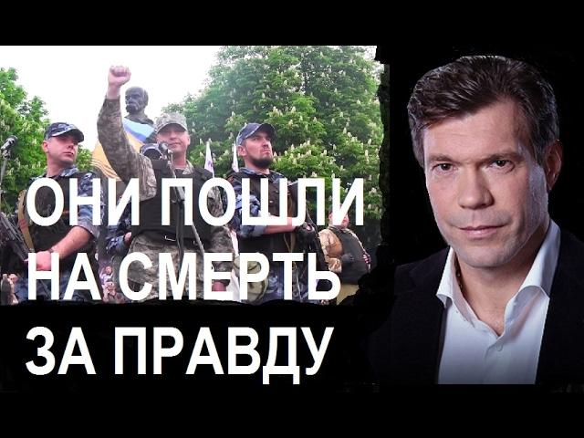 """Олег Царев. """"Они пошли на смерть за правду"""""""