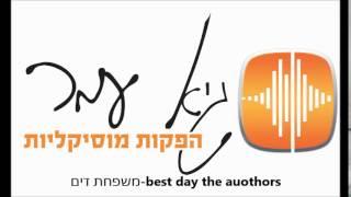 שיר מהמשפחה לבר המצווה-משפחת דים best day the auothor