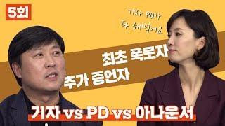 [J 라이브] 5회: KBS 내 헤게모니 싸움에 대해 증언하는 핵심 관계자