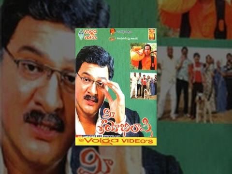 Mee Sreyobhilashi Full Length Telugu Movie