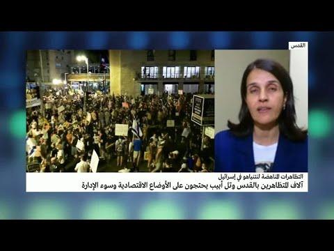 آلاف المتظاهرين الإسرائيليين يطالبون نتانياهو بالاستقالة  - 13:59-2020 / 8 / 3