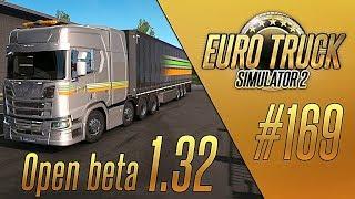 ОБНОВЛЕНИЕ 1.32 (Open Beta) - Euro Truck Simulator 2 (1.32.2.25s) [#169]