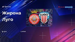 Жирона Луго КФ 1 75 бесплатный прогноз на матч Футбол Кубок Испании