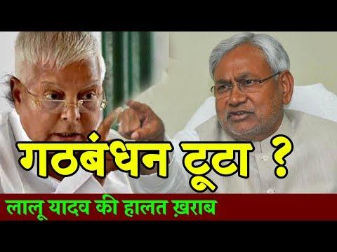 Nitish Kumar ने Lalu Yadav को सिखाया करारा सबक, टूट सकता गठबंधन ?