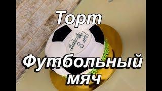 Торт футбольный мяч.