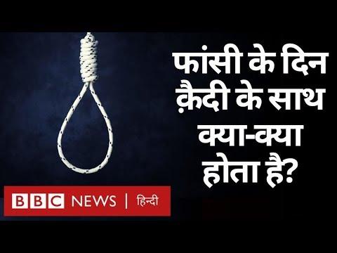 Hanging or Death Sentence फांसी वाले दिन क्या-क्या होता है? (BBC Hindi)