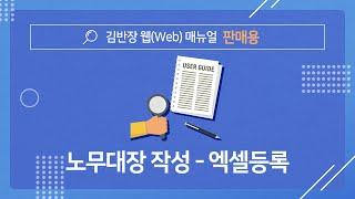 [김반장웹 매뉴얼-판매용] 엑셀파일변환(엑셀등록)