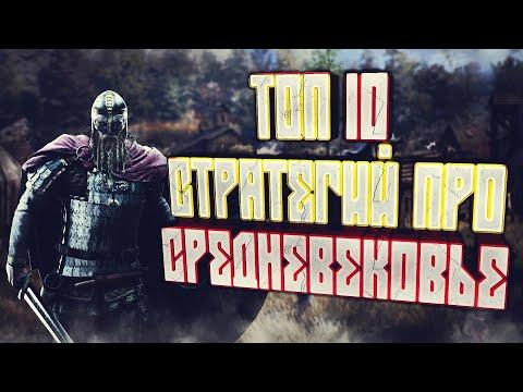 ТОП 10 СТРАТЕГИЙ ПРО СРЕДНЕВЕКОВЬЕ