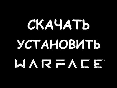 Как скачать и установить Warface в 2020 году?