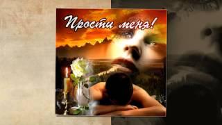 ПРОСТИ МЕНЯ....( песня Сергей Грищук )