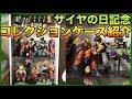 【実写】サイヤの日記念!ドラゴンボールフィギュアのコレクションケース中を紹介!…