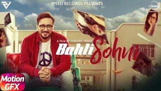 Motion Poster | Bahli Sohni | Kamal Khaira | Preet Hundal | Parmish Verma | Releasing on 19 9 17