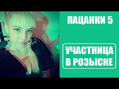 Разоблачение участницы шоу Пацанки 5 сезон - Натальи Стрельниковой. Пацанки 5 сезон участницы.