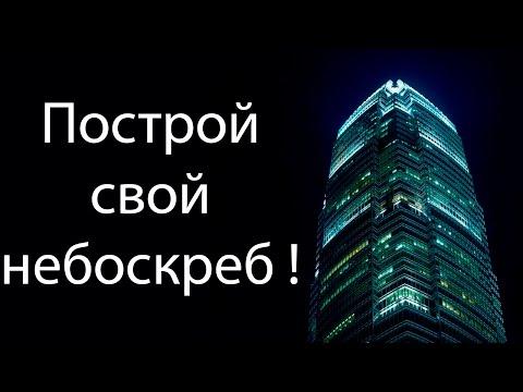 Построй свой небоскреб ! ( Project Highrise )