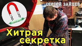 Хитрая Противоугонка Своими Руками от Автоэлектрика Сергея Зайцева