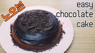 [몽브셰] 5천원으로 초코케이크 만들기(easy chocolate cake)
