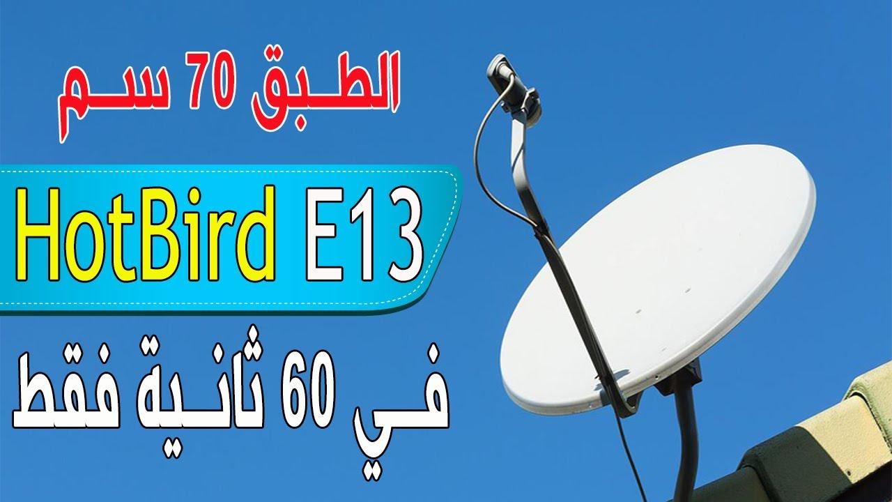 إستقبل القمر الأروبي هوتبيرد Hotbird 13e في 60 ثانية فقط Youtube