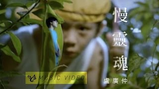 盧廣仲 - 慢靈魂 (Official Music Video)